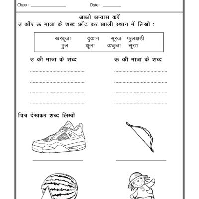 hindi matra u and oo ki matra ncert pinterest worksheets language and teaching aids. Black Bedroom Furniture Sets. Home Design Ideas