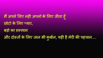 Shayari Hi Shayari: best dosti quotes in hindi images