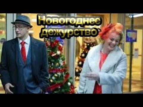 Новинки Кино 'Новогоднее дежурство' 2015 Мелодрама фильм смотреть онлай | Сериалы | Постила