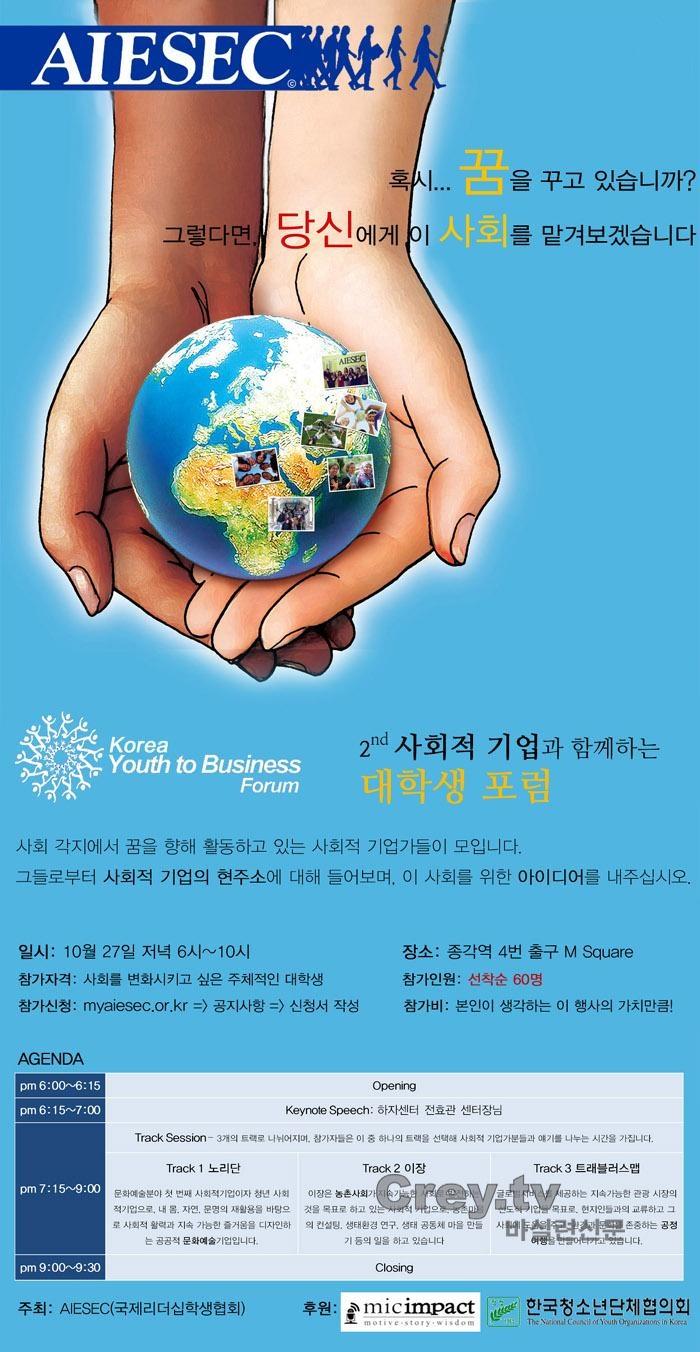 사회적 기업가들과 대학생이 사회적 기업의 문제점에 대해서 논의하고 아이디어를 공유하는 시간