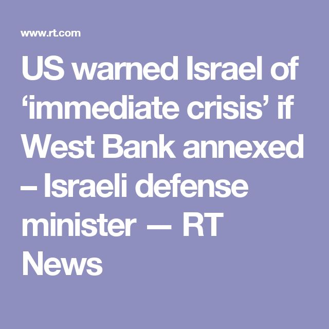 US warned Israel of 'immediate crisis' if West Bank annexed – Israeli defense minister — RT News