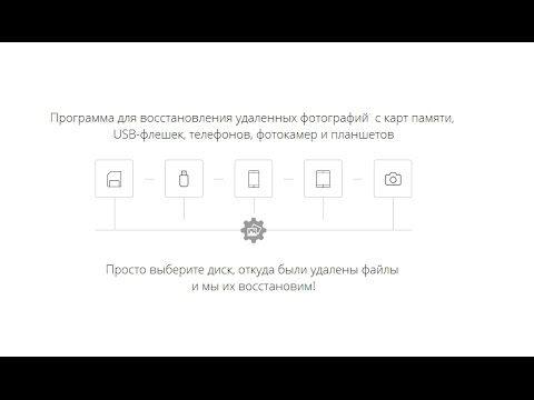ФотоДОКТОР 3.0 - программа для восстановления удаленных фотографий