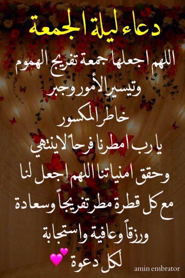 Pin By Abdul Rahim On دعاء Islam Quran Juma Mubarak Islam