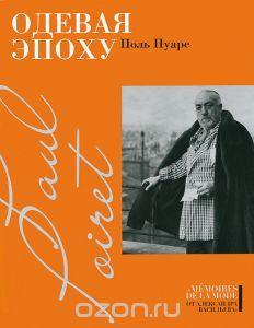 «Одевая эпоху» автора Поль Пуаре