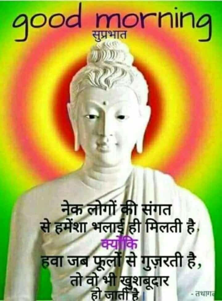 Pin By Narendra Pal Singh On Good Morning Good Morning Wishes Quotes Happy Good Morning Quotes Good Morning Quotes Buddha bhagwan ke wallpaper hd