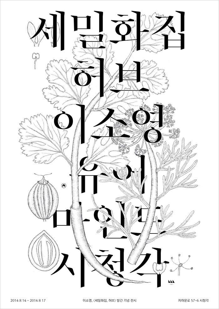 《세밀화집, 허브》 발간 기념 전시 포스터. 310.안삼열체.