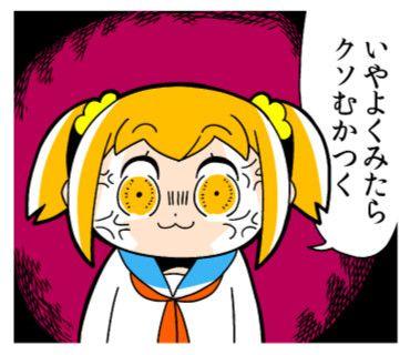 dokuroou:    ポプテピピック単行本化記念で新エピソードを3時間限定公開 - コミックナタリー