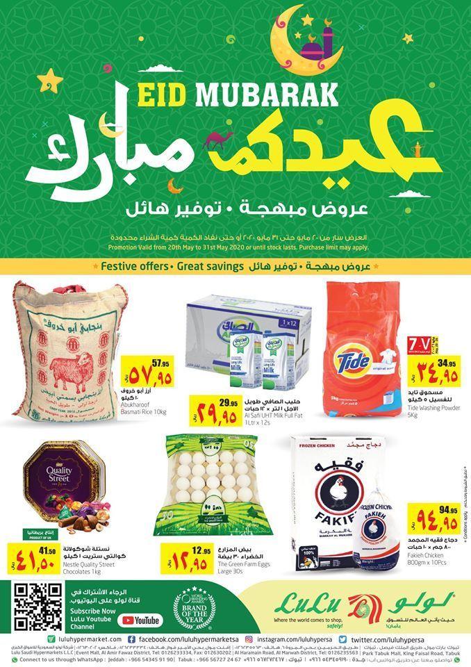 تذكير بعروض لولو جدة الاسبوعية حتي الاحد 31 مايو 2020 عيدكم مبارك How To Apply Eid Mubarak Festival