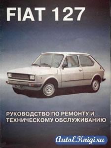 Руководство по ремонту и техническому обслуживанию автомобилей FIAT 127