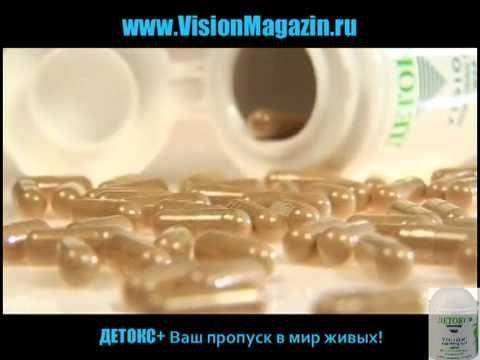 Заказать можно  http://client.visionshop.me/?from=ECV-4588319   Эксперт о проверенном способе укрепления иммунитета.