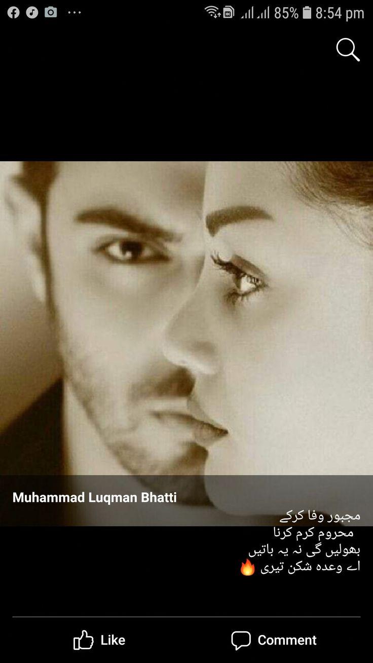 Pin by Zainab Qaiser on saam | Urdu poetry, Urdu poetry