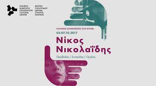 Κινηματογραφική Λέσχη Πεύκης: Αφιέρωμα στον Νίκο Νικολαΐδη στο ΚΠΙΣΝ