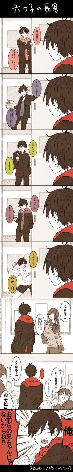 「松まとめ」/「しお@ついった」の漫画 [pixiv]