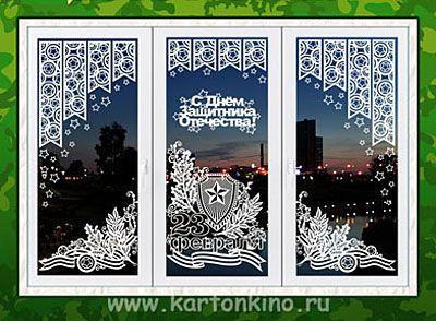 Шоколадница и открытка к 23 февраля: шаблоны для вырезания