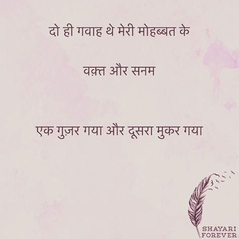 #shayari #shayaris #shayariforever #sad_shayari #sadshayari #hindishayari #urdushayari