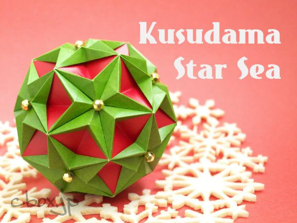 【折り紙】クリスマスカラーのくす玉 by Tomoko Fuse | 大人の折り紙インテリア