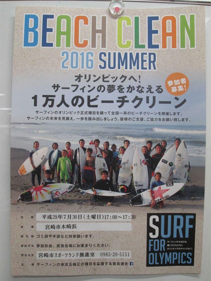 BEACH CLEAN 2016 SUMMER