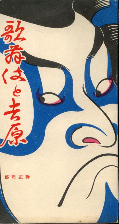 Japanese Book Cover Kabuki and Yoshiwara