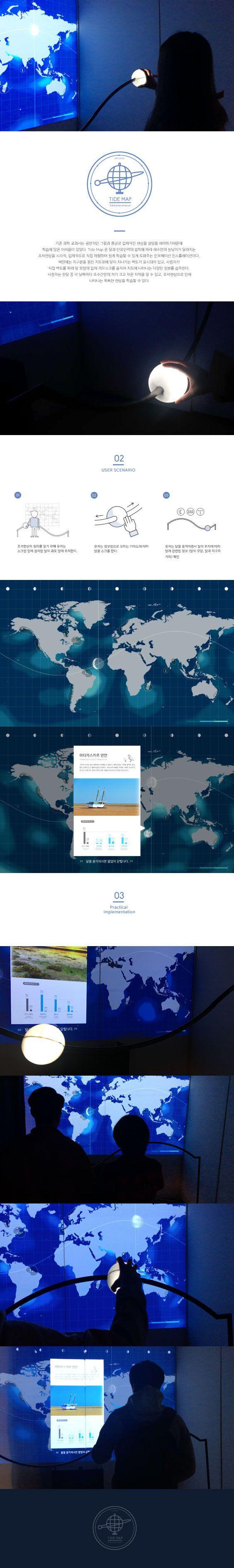 나형주, 김예빈 | Tide map _ Educational Installation  | Major in Digital Media Design | #hicoda | hicoda.hongik.ac.kr