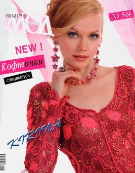Fashion magazine № 544