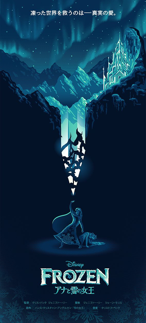 Frozen Posters -  (Created by David Goh Posters are available at David'sRedBubble Shop).