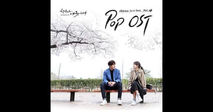 함부로 애틋하게 Uncontrollably Fond (Origianl Television Soundtrack), Pt. 14 - EP by Various Artists on Apple Music