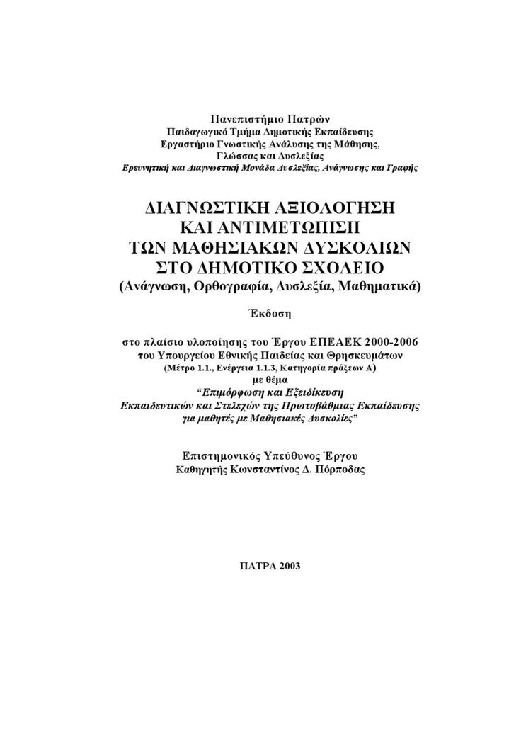 Evaluation of learning disabilities, book in Greek