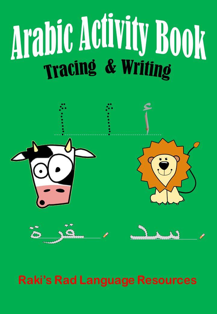 Free Books to Learn Arabic - al-dirassa center