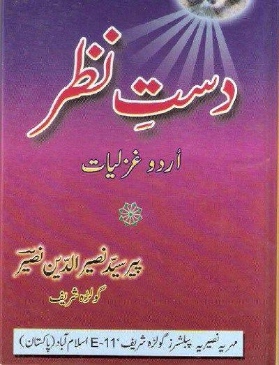 Pir Naseer Ud Din Naseer Books Pdf