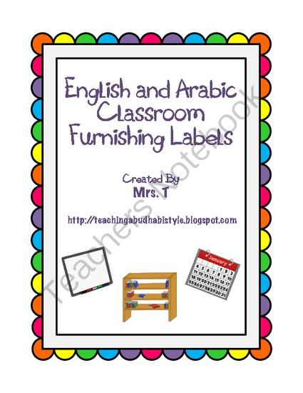 English and Arabic Classroom Furnishings Label Set from Teaching Abu Dhabi Style on TeachersNotebook.com (20 pages)  - The English and Arabic Classroom Furnishings Label Set includes 40+ colorful picture labels for standard classroom furniture, technology, and teaching tools.