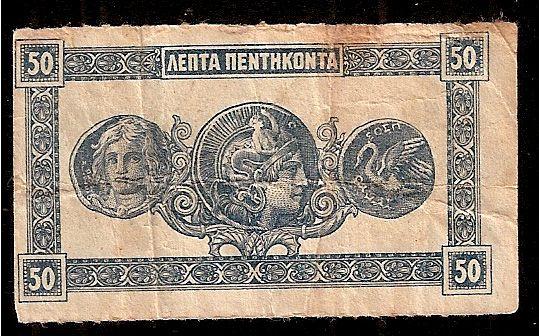 Paper Money - Greece: Greece: Drachmae 0,50 lepta 1920 (Back)
