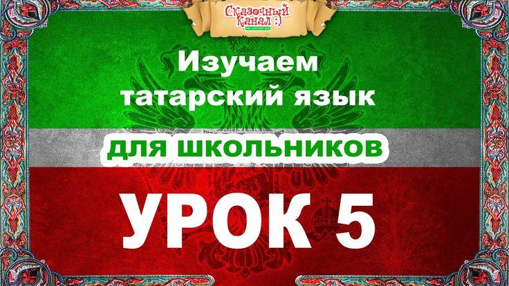 Татарский язык. Обучающее видео. Урок 5.