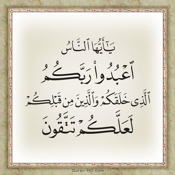 Quran Hd 002021 يا أيها الناس اعبدوا ربكم الذي خلقكم والذين من قبلكم لعلكم تتقون Quran Hd Quran Islamic Wall Art Who Created You
