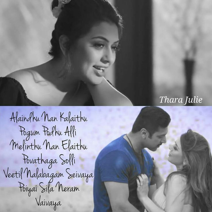 Lyric naan movie song lyrics : Quotes From Movies Or Songs: Best images about movie songs and ...