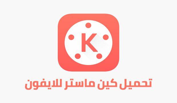 تحميل كين ماستر للايفون Gaming Logos Logos Iphone