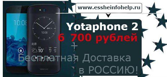 Оригинал YOTA  YotaPhone 2   Мобильный Телефон Qualcomm Snapdragon 800 5.0 Дюймов FHD Всегда-на Задний Экран 2 Г + 32 Г 4 Г LTE  Смартфон купить за 6⃣ 7⃣0⃣0⃣руб.  Заказать ТУТ ➡ http://essheinfohelp.ru/ #YotaPhone #Смартфоны_цены