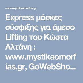 Express μάσκες σύσφιξης για άμεσο Lifting του Κώστα Αλτάνη : www.mystikaomorfias.gr, GoWebShop Platform
