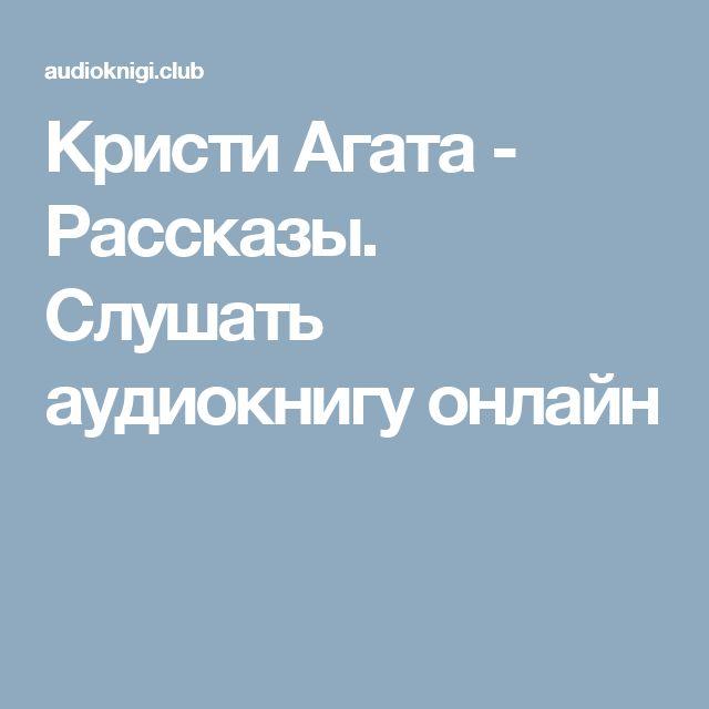 Кристи Агата - Рассказы. Слушать аудиокнигу онлайн