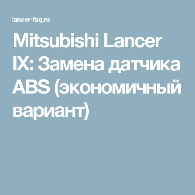 Mitsubishi Lancer IX:   Замена датчика ABS (экономичный вариант)