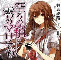 "Yen Press Licenses ""The Empty Box And The Zeroth Maria"" Light Novel"