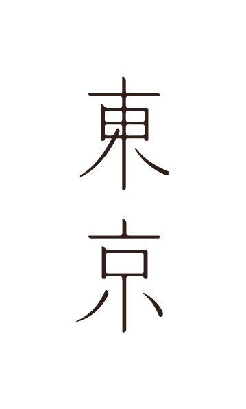 http://www.pinterest.com/joliesarts/ ∗ »☆Elysian-Interiors ♕Simply divine #Interiordesign ~ Chinese ~ Asian ~ interior ~ KANJI - 東京