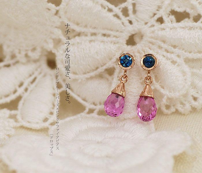ナチュラルな可愛さ、美しさ。ロンドンブルートパーズ×ピンクサファイアピアス「ドロップス」
