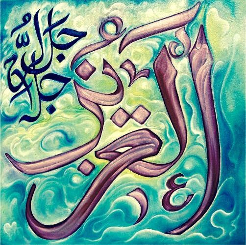 99 names of allah calligraphy pdf