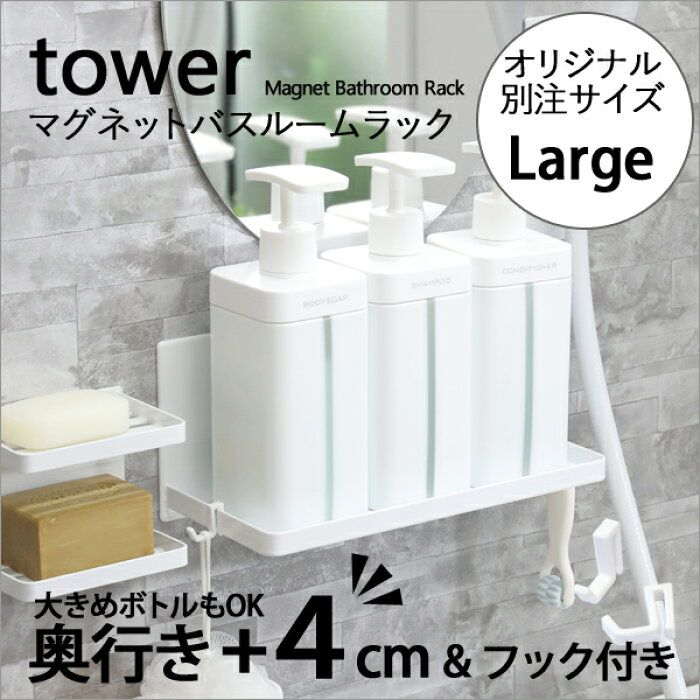 楽天市場 Tower マグネットバスルームラック タワー ラージ 浴室棚 バスラック 棚 フック 収納 お風呂 浴室 バスルーム 磁石 マグネット ボトル ディスペンサー ホワイト