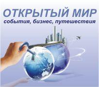 Логотип на русском языке Онлайн журнала Open World – независимое интернет-издание События, Бизнес, Путешествия — основные направления обзоров актуальных новостей