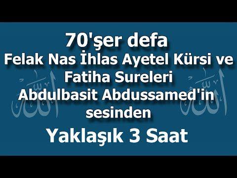 70'şer defa Felak Nas İhlas Ayetel Kürsi ve Fatiha Sureleri - Abdulbasit Abdussamed'in sesinden - YouTube