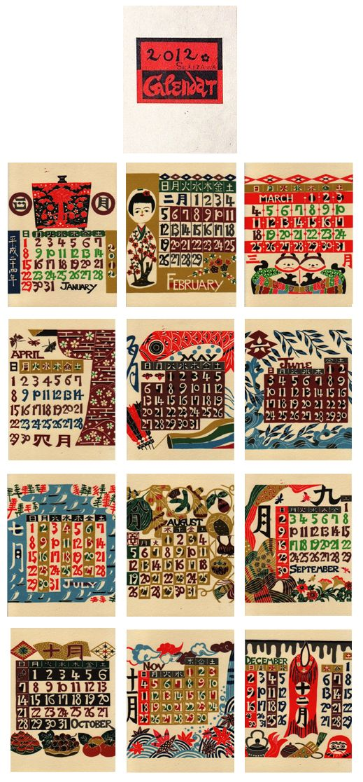 2012 Calendar ----Reprint the 1984---