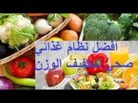 أفضل نظام غذائي صحي لتخفيف الوزن رجيم نباتي لانقاص الوزن بفاعلية و سرعة Food Vegetables Cabbage
