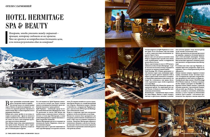 "Hotel Hermitage - Relais Chateaux in the Valle d'Aosta - is a truly authentic family owned mountain hotel and retreat where the word ""comfort"" catches new description. #novelvoyage #deeptravel #hotelswithharmony #hotelhermitage #relaischateaux #breuilcervinia #italy #skiresort"