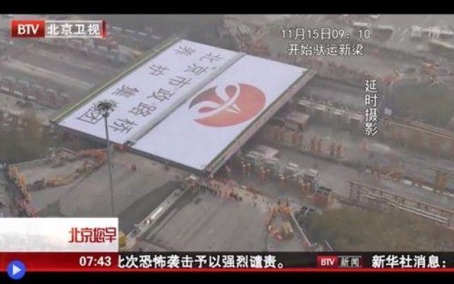 Il metodo cinese per sostituire un ponte in 36 ore Nulla dura per sempre, tranne il concetto di necessità. Attraverso le generazioni, per le sua essenziale predisposizione, la città di Pechino è stata al centro della storia della sua regione: imperat #cina #architettura #ponti #ingegneria